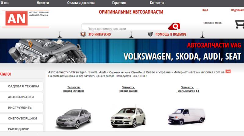 Вся информация и отзывы об Интернет-магазине AvtoNika