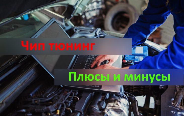Чем опасен чип тюнинг двигателя?
