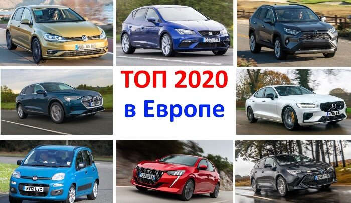 Самые продаваемые автомобили в Европе в 2020 году